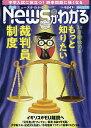 月刊ニュースがわかる 2020年2月号【雑誌】【合計3000円以上で送料無料】