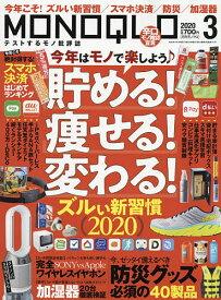MONOQLO(モノクロ) 2020年3月号【雑誌】【合計3000円以上で送料無料】
