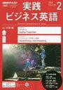 NHKラジオ実践ビジネス英語 2020年2月号【雑誌】【合計3000円以上で送料無料】