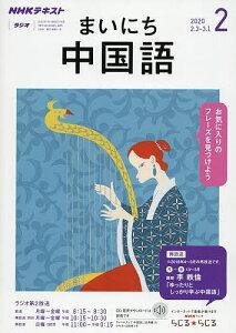 NHKラジオ まいにち中国語 2020年2月号【雑誌】【合計3000円以上で送料無料】