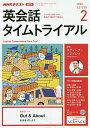 NHKラジオ英会話タイムトライアル 2020年2月号【雑誌】【合計3000円以上で送料無料】