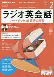 NHKラジオラジオ英会話 2020年2月号【雑誌】【合計3000円以上で送料無料】