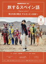 NHKテレビテレビ旅するスペイン語 2020年2月号【雑誌】【合計3000円以上で送料無料】