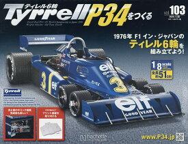 週刊ティレルP34をつくる 2020年1月22日号【雑誌】【合計3000円以上で送料無料】