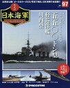 栄光の日本海軍パーフェクトF全国版 2020年2月4日号【雑誌】【合計3000円以上で送料無料】
