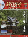 神社百景DVDコレクション再刊行版全国版 2020年2月18日号【雑誌】【合計3000円以上で送料無料】