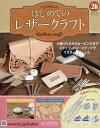 はじめてのレザークラフト 2020年1月29日号【雑誌】【合計3000円以上で送料無料】