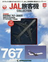 JAL旅客機コレクション全国版 2020年2月11日号【雑誌】【合計3000円以上で送料無料】