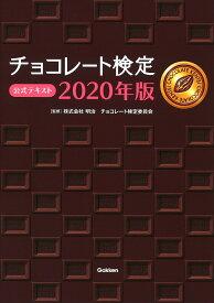 チョコレート検定公式テキスト 2020年版/明治チョコレート検定委員会【合計3000円以上で送料無料】