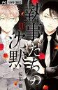 執事たちの沈黙 11/桜田雛【合計3000円以上で送料無料】