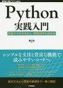 Python実践入門 言語の力を引き出し、開発効率を高める/陶山嶺【合計3000円以上で送料無料】