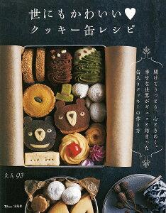 世にもかわいいクッキー缶レシピ/えん93/レシピ【合計3000円以上で送料無料】