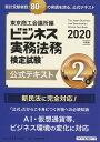 ビジネス実務法務検定試験2級公式テキスト 2020年度版【合計3000円以上で送料無料】