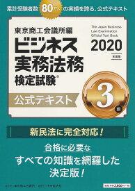ビジネス実務法務検定試験3級公式テキスト 2020年度版【合計3000円以上で送料無料】