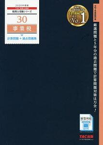 事業税計算問題+過去問題集 2020年度版/TAC株式会社(税理士講座)【3000円以上送料無料】