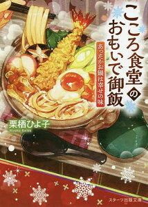 こころ食堂のおもいで御飯 〔2〕/栗栖ひよ子【合計3000円以上で送料無料】