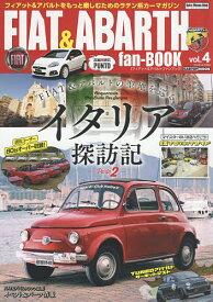 FIAT & ABARTH fan‐BOOK フィアット&アバルトをもっと楽しむためのラテン系カーマガジン vol.4【3000円以上送料無料】