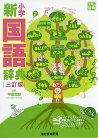 小学新国語辞典/甲斐睦朗【合計3000円以上で送料無料】
