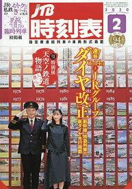 JTB時刻表 2020年2月号【雑誌】【合計3000円以上で送料無料】