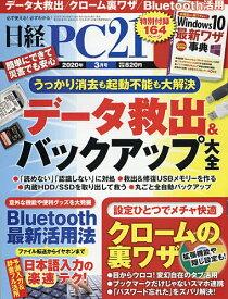 日経PC21 2020年3月号【雑誌】【合計3000円以上で送料無料】