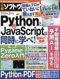 日経ソフトウエア 2020年3月号【雑誌】【合計3000円以上で送料無料】