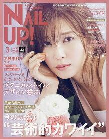 ネイルUP! 2020年3月号【雑誌】【合計3000円以上で送料無料】