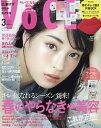 VOCE(ヴォーチェ) 2020年3月号【雑誌】【合計3000円以上で送料無料】