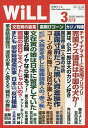 マンスリーWILL(ウィル) 2020年3月号【雑誌】【合計3000円以上で送料無料】