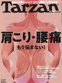 ターザン 2020年2月13日号【雑誌】【合計3000円以上で送料無料】