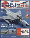 航空自衛隊F−4EJ改をつくる! 2020年1月号 【週刊航空自衛隊F−4EJ改をつくる!】【雑誌】【合計3000円以上で送料…
