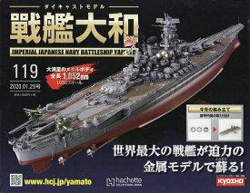 ダイキャストモデル戦艦大和 2020年1月29日号【雑誌】【合計3000円以上で送料無料】