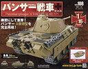 パンサー戦車をつくる 2020年1月29日号【雑誌】【合計3000円以上で送料無料】