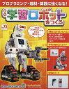 学習ロボットをつくる 2020年1月29日号【雑誌】【合計3000円以上で送料無料】