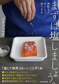 まずは塩しましょう。 無駄なくおいしく食べきる/ワタナベマキ/レシピ【合計3000円以上で送料無料】