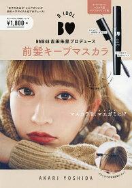 B IDOL 前髪キープマスカラ【合計3000円以上で送料無料】