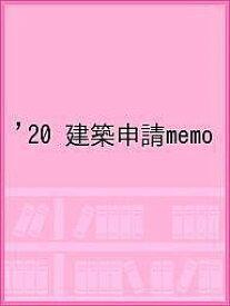 '20 建築申請memo【合計3000円以上で送料無料】