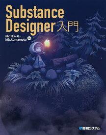 Substance Designer入門/ぽこぽん丸。/ktk.kumamoto【合計3000円以上で送料無料】