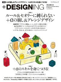 +DESIGNING VOLUME49【合計3000円以上で送料無料】