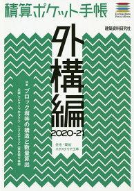 積算ポケット手帳 外構編2020−21【合計3000円以上で送料無料】