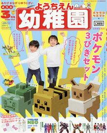 幼稚園 2020年3月号【雑誌】【3000円以上送料無料】