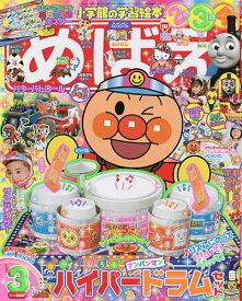 めばえ 2020年3月号【雑誌】【合計3000円以上で送料無料】