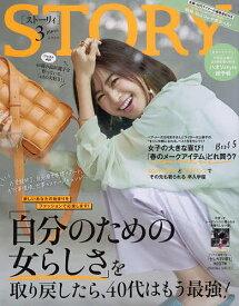 STORY(ストーリィ) 2020年3月号【雑誌】【合計3000円以上で送料無料】