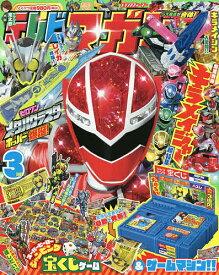 テレビマガジン 2020年3月号【雑誌】【合計3000円以上で送料無料】
