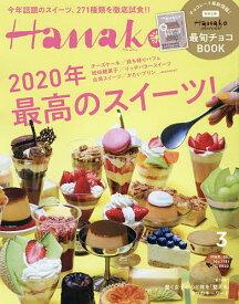 Hanako(ハナコ) 2020年3月号【雑誌】【3000円以上送料無料】