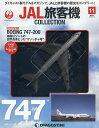 JAL旅客機コレクション全国版 2020年2月25日号【雑誌】【合計3000円以上で送料無料】