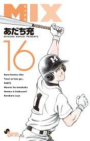 MIX 16/あだち充【合計3000円以上で送料無料】