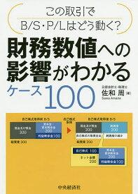 財務数値への影響がわかるケース100 この取引でB/S・P/Lはどう動く?/佐和周【合計3000円以上で送料無料】