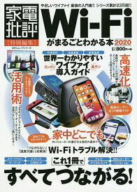 Wi‐Fiがまるごとわかる本 2020【合計3000円以上で送料無料】