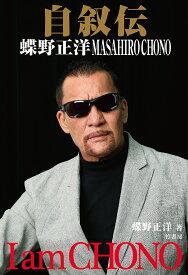 自叙伝蝶野正洋 I am CHONO/蝶野正洋【合計3000円以上で送料無料】
