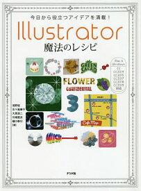 今日から役立つアイデアを満載!Illustrator魔法のレシピ Tips & Technics 232/浅野桜/五十嵐華子/大里浩二【合計3000円以上で送料無料】